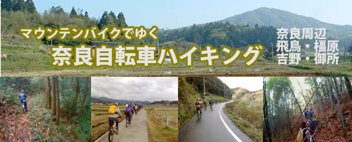 自転車ハイキング